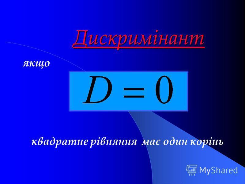Дискримінант якщо квадратне рівняння має один корінь
