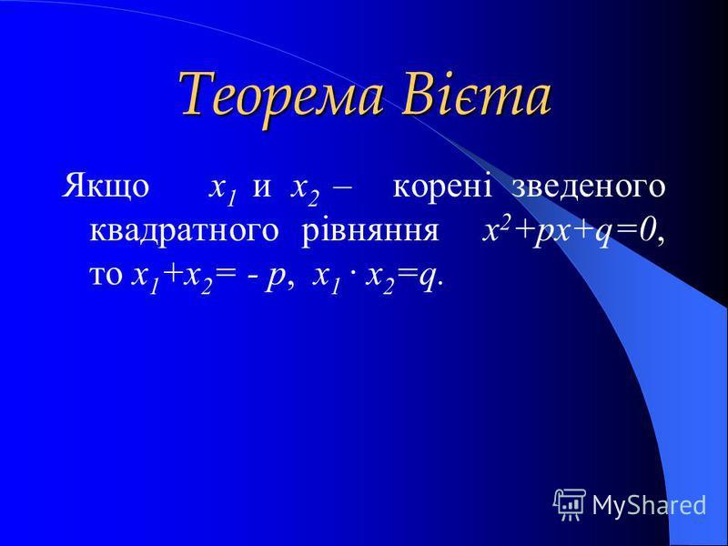 Теорема Вієта Якщо x 1 и х 2 – корені зведеного квадратного рівняння х 2 +рх+q=0, то х 1 +х 2 = - р, х 1. х 2 =q.