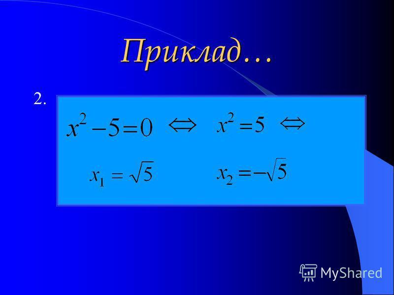 Приклад… 2.