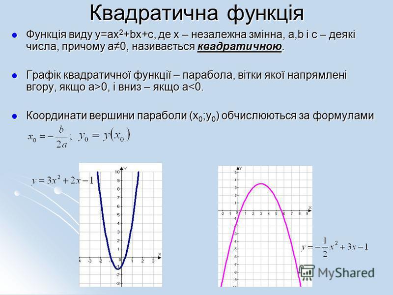 Квадратична функція Функція виду y=ax 2 +bx+c, де х – незалежна змінна, a,b i c – деякі числа, причому а0, називається квадратичною. Функція виду y=ax 2 +bx+c, де х – незалежна змінна, a,b i c – деякі числа, причому а0, називається квадратичною. Граф