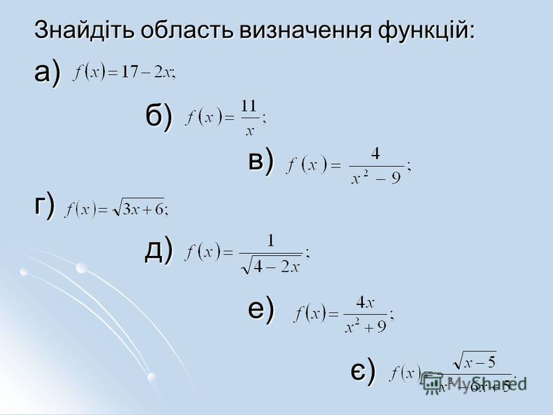 Знайдіть область визначення функцій: а) б) б) в) в)г) д) д) е) е) є) є)