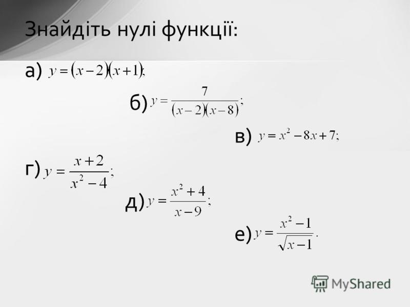 Знайдіть нулі функції: а) б) в) г) д) е)