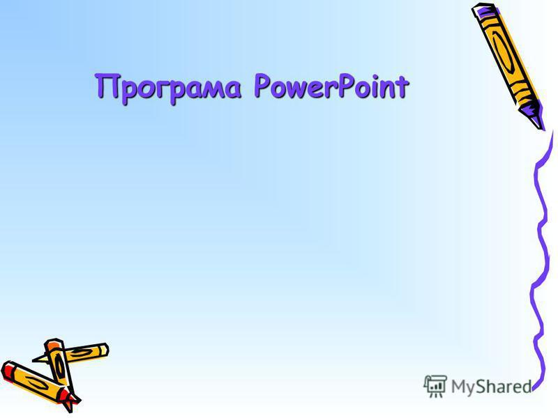 Програма PowerPoint
