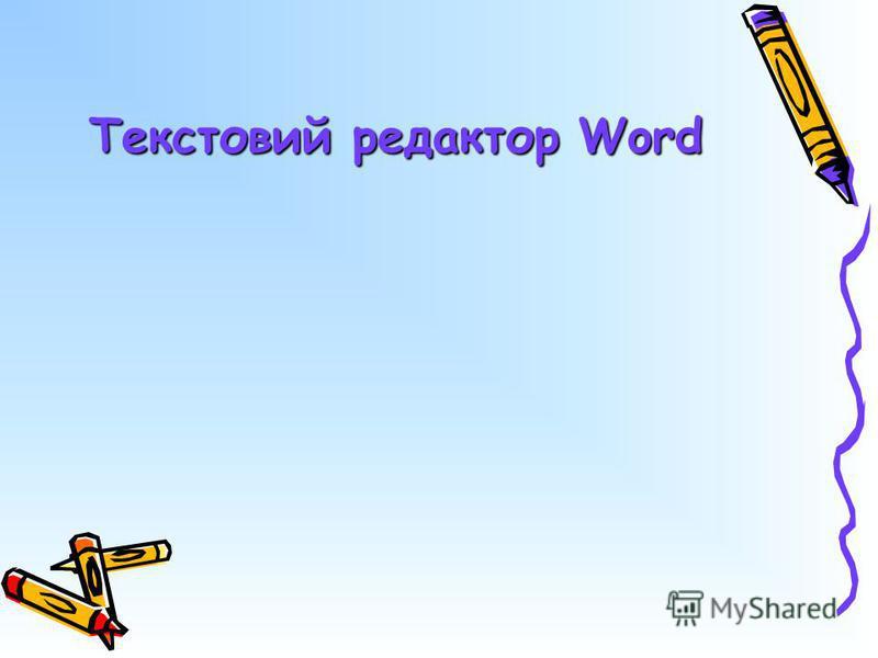 Текстовий редактор Word