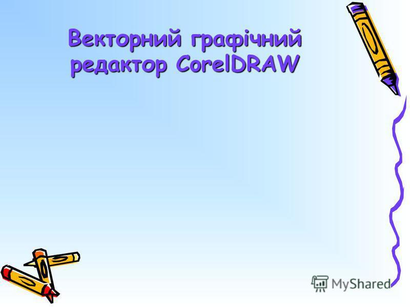 Векторний графічний редактор CorelDRAW