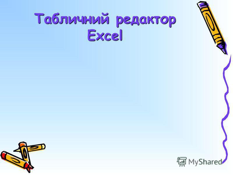 Табличний редактор Excel