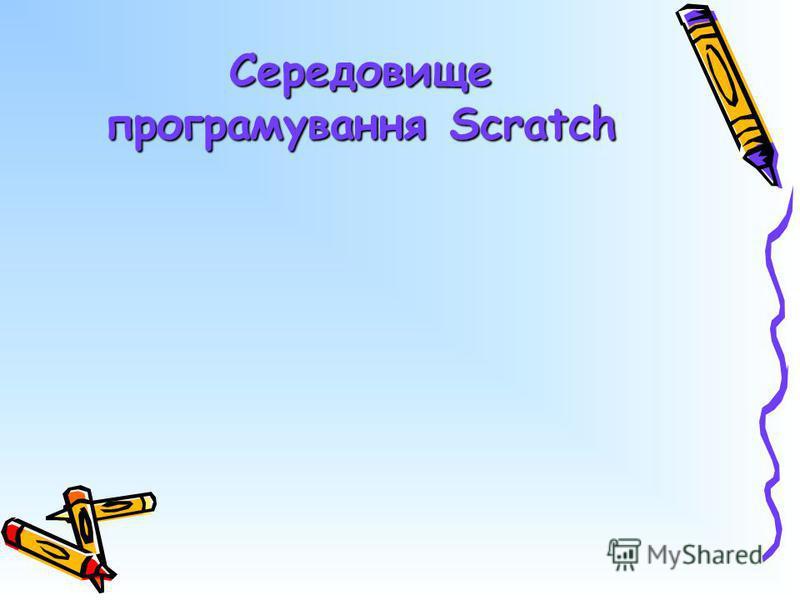 Середовище програмування Scratch