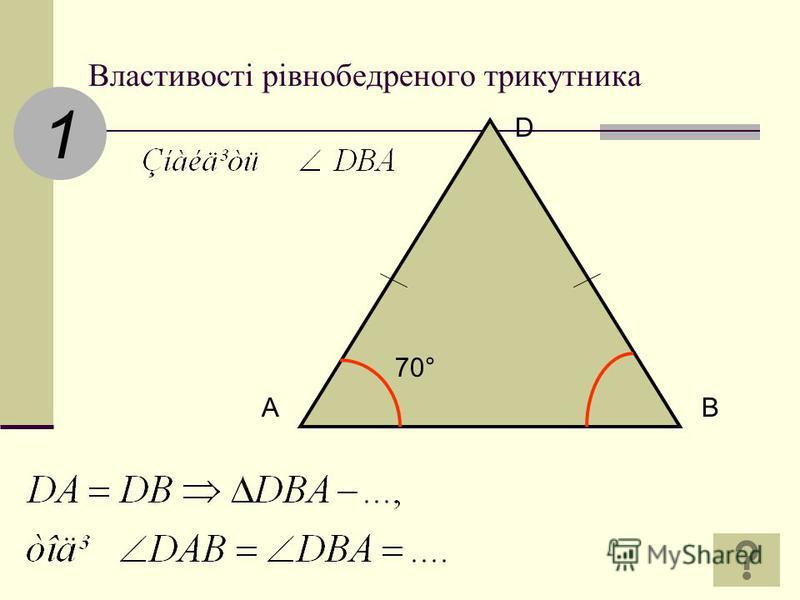 Властивості рівнобедреного трикутника 1 70° AB D