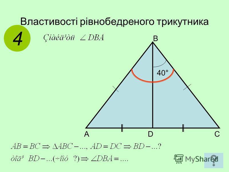 Властивості рівнобедреного трикутника 4 40° A D C B