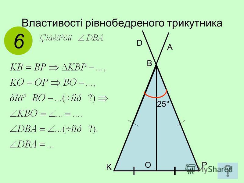 Властивості рівнобедреного трикутника 6 P 25° D A B K O