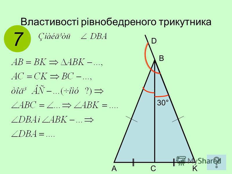 Властивості рівнобедреного трикутника 7 30° A C K B D