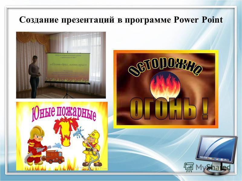 Создание презентаций в программе Power Point