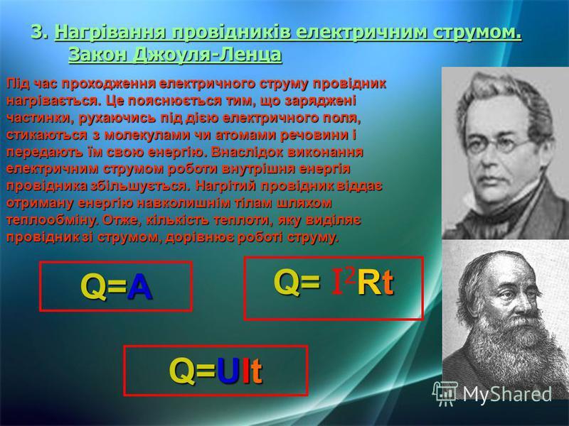 3. Нагрівання провідників електричним струмом. Закон Джоуля-Ленца Під час проходження електричного струму провідник нагрівається. Це пояснюється тим, що заряджені частинки, рухаючись під дією електричного поля, стикаються з молекулами чи атомами речо