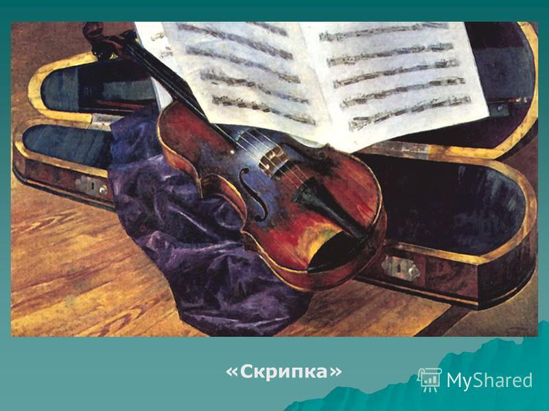 «Скрипка»