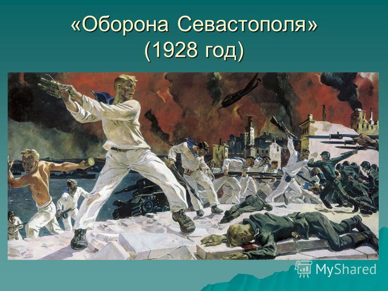 «Оборона Севастополя» (1928 год)