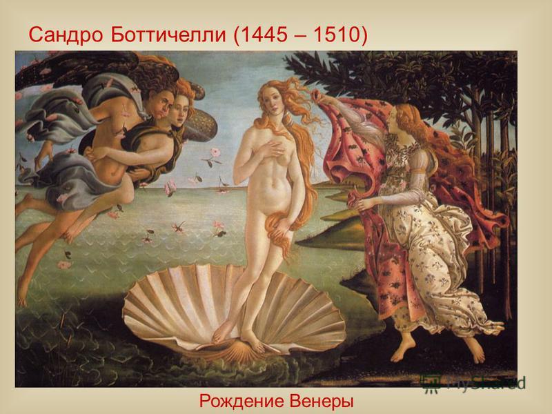 Чтобы понять Боттичелли, нужно видеть его «Рождение Венеры». Это неправильно с точки зрения истории, но иногда, чтобы понять гениальное, надо забыть историю. Рождение Венеры