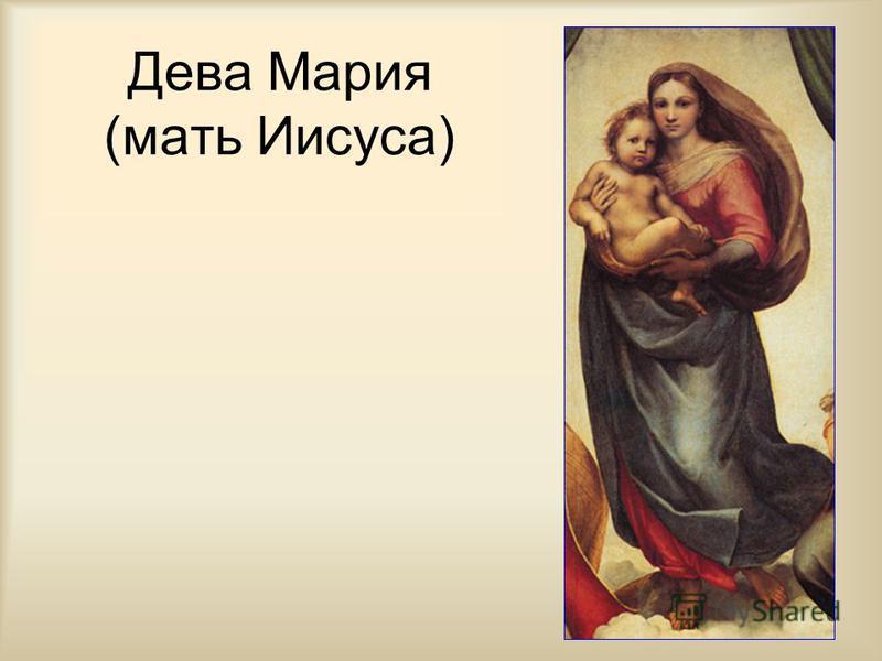 Дева Мария (мать Иисуса)