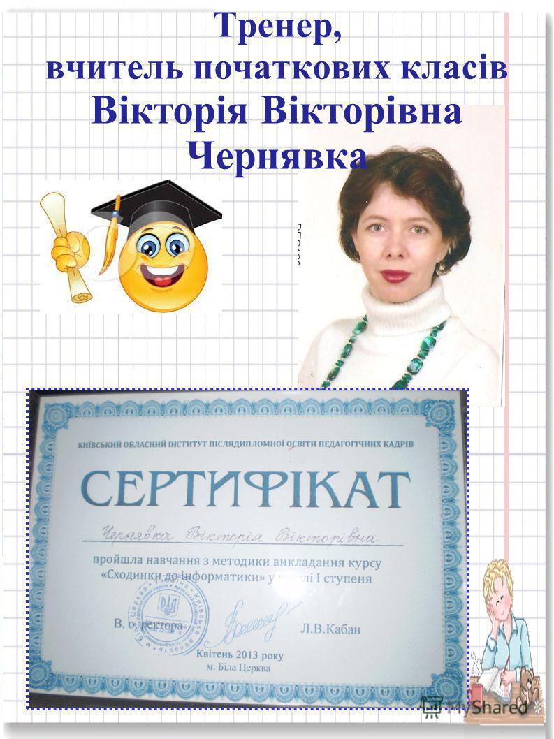 Тренер, вчитель початкових класів Вікторія Вікторівна Чернявка