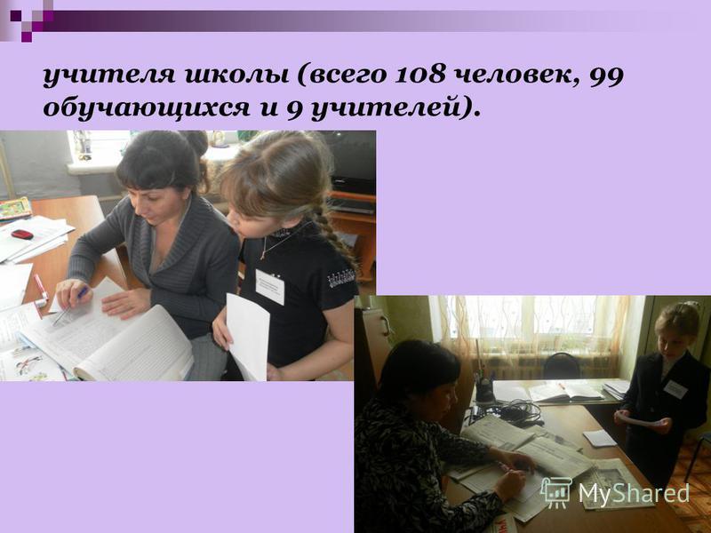 учителя школы (всего 108 человек, 99 обучающихся и 9 учителей).