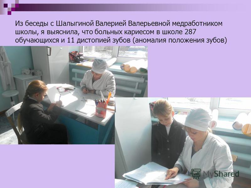 Из беседы с Шалыгиной Валерией Валерьевной медработником школы, я выяснила, что больных кариесом в школе 287 обучающихся и 11 дистопией зубов (аномалия положения зубов)