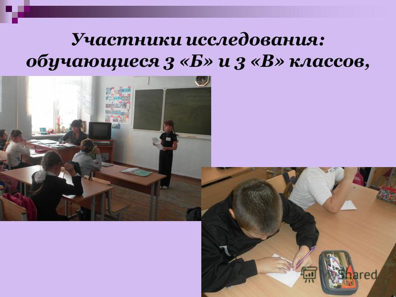 Участники исследования: обучающиеся 3 «Б» и 3 «В» классов,