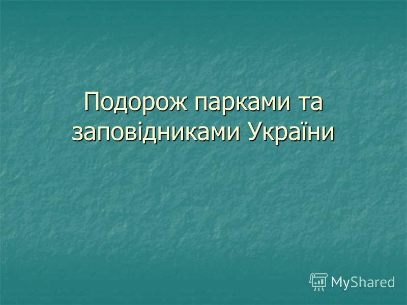 Подорож парками та заповідниками України