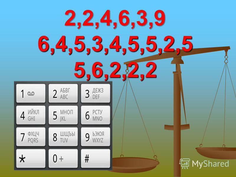 2,2,4,6,3,9 6,4,5,3,4,5,5,2,5 5,6,2,2,2
