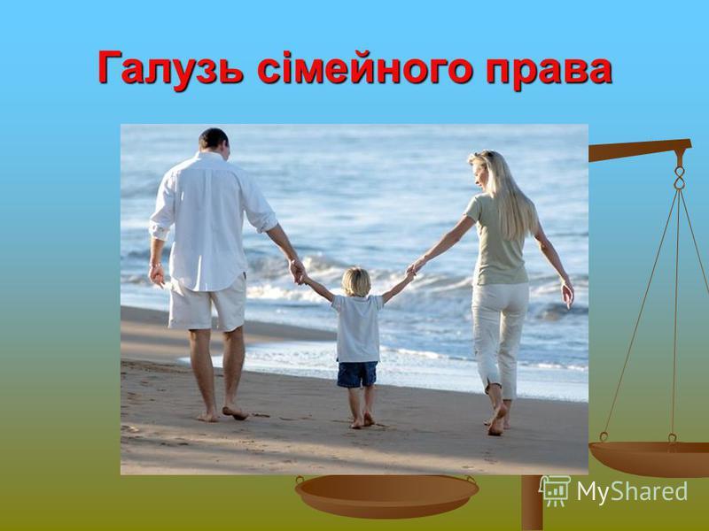 Галузь сімейного права