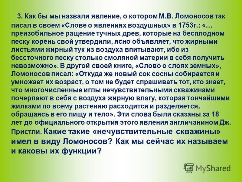 3. Как бы мы назвали явление, о котором М.В. Ломоносов так писал в своем «Слове о явлениях воздушных» в 1753 г.: «… преизобильное ращение тучных древ, которые на бесплодном песку корень свой утвердили, ясно объявляет, что жирными листьями жирный тук