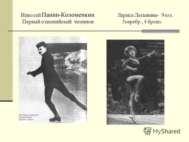Николай Панин-Коломенкин Лариса Латынина- 9 зол. Первый олимпийский чемпион 5 серебр., 4 бронз.