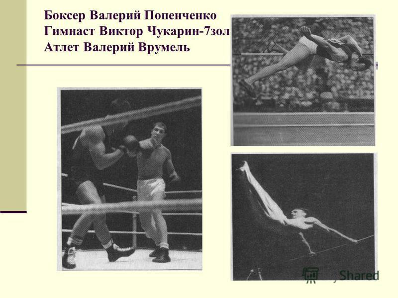 Боксер Валерий Попенченко Гимнаст Виктор Чукарин-7 зол. Атлет Валерий Врумель