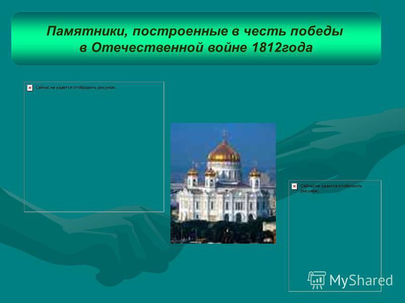 Памятники, построенные в честь победы в Отечественной войне 1812 года