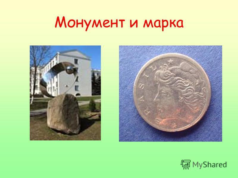 Монумент и марка