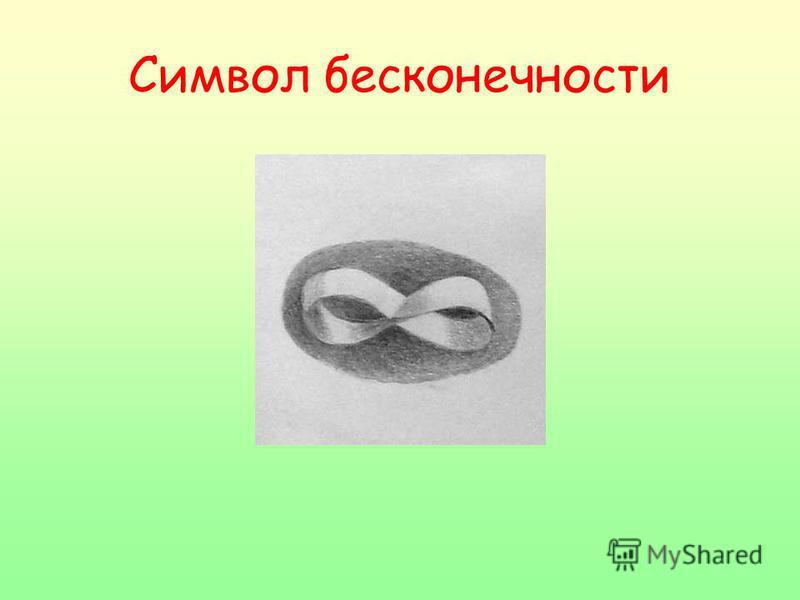 Символ бесконечности
