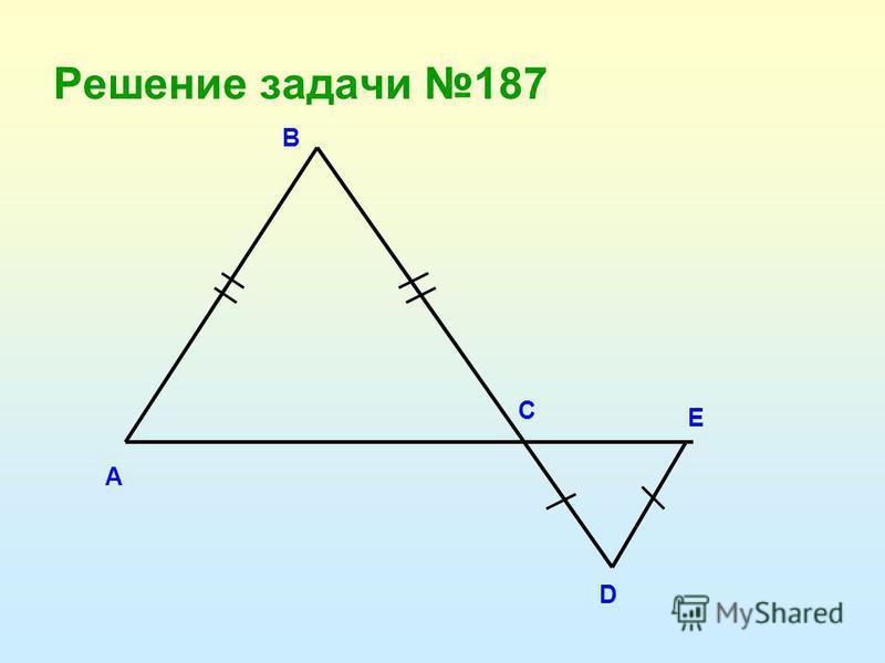 Решение задачи 187 А В С Е D