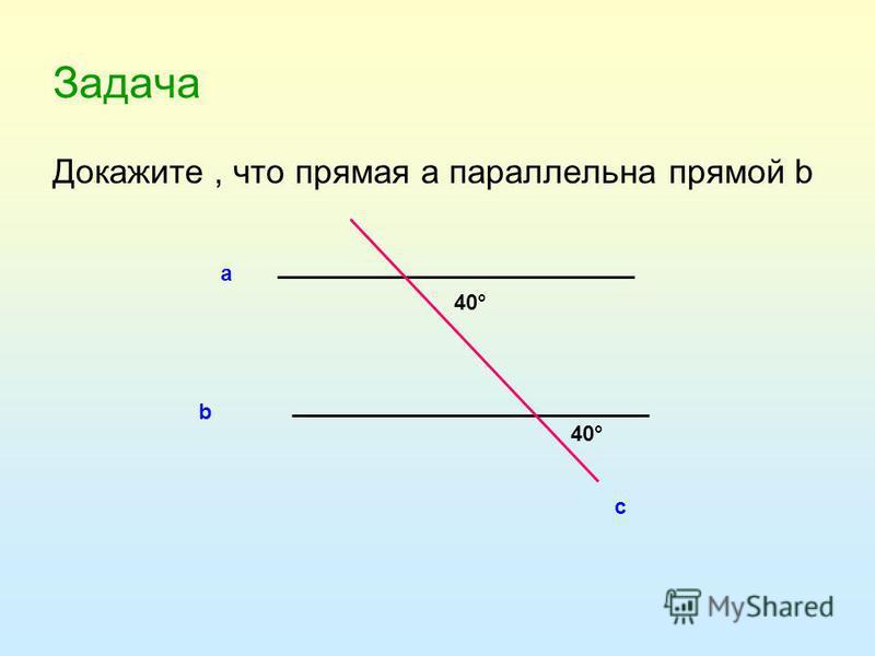 Задача Докажите, что прямая а параллельна прямой b а b c 40°