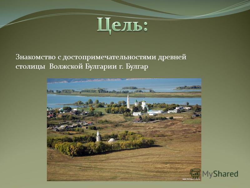 Знакомство с достопримечательностями древней столицы Волжской Булгарии г. Булгар