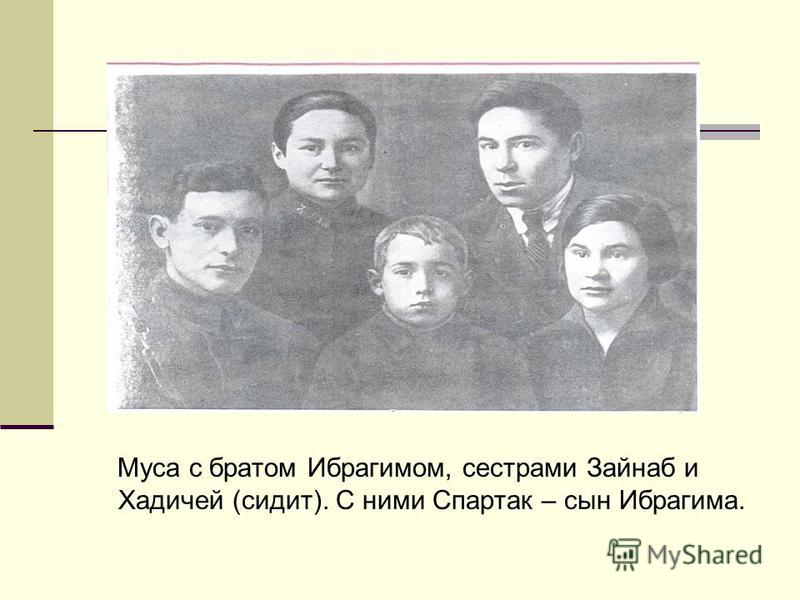 Муса с братом Ибрагимом, сестрами Зайнаб и Хадичей (сидит). С ними Спартак – сын Ибрагима.