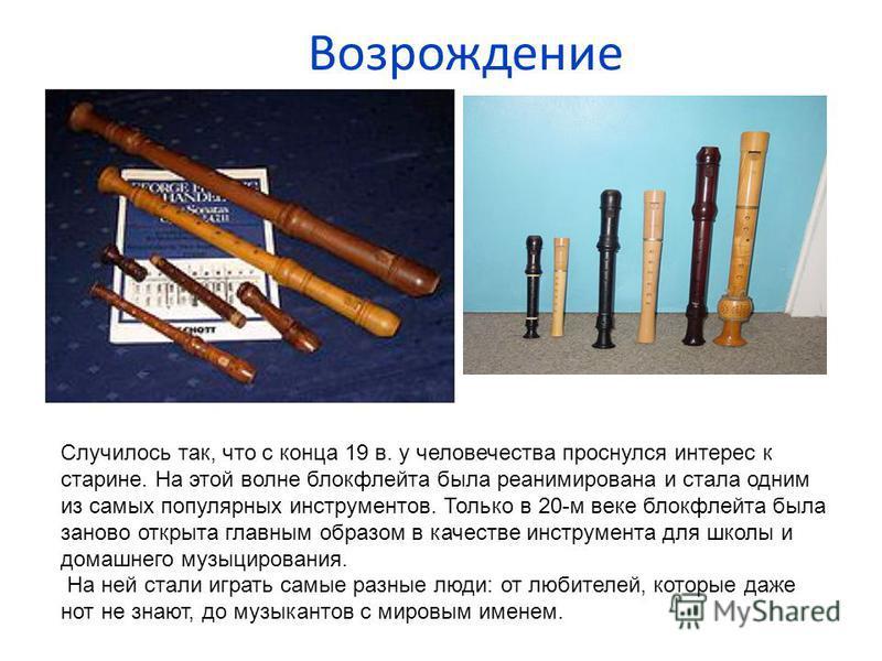 Вытеснение блокфлейты в XVIII веке... Увы, блокфлейту вытеснила поперечная флейта. Поперечная флейта намного совершеннее. У нее и звучание громче, и октав она больше охватывает