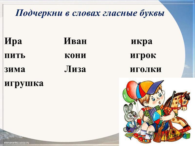 Подчеркни в словах гласные буквы Ира Иван икра пить кони игрок зима Лиза иголки игрушка