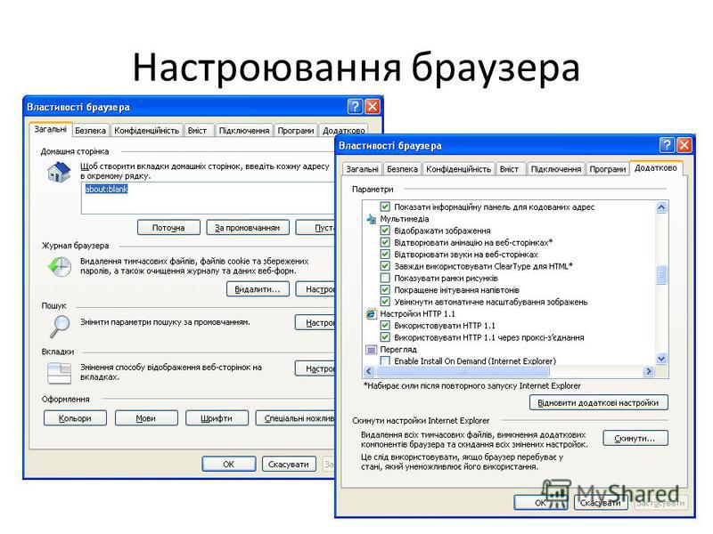Настроювання браузера