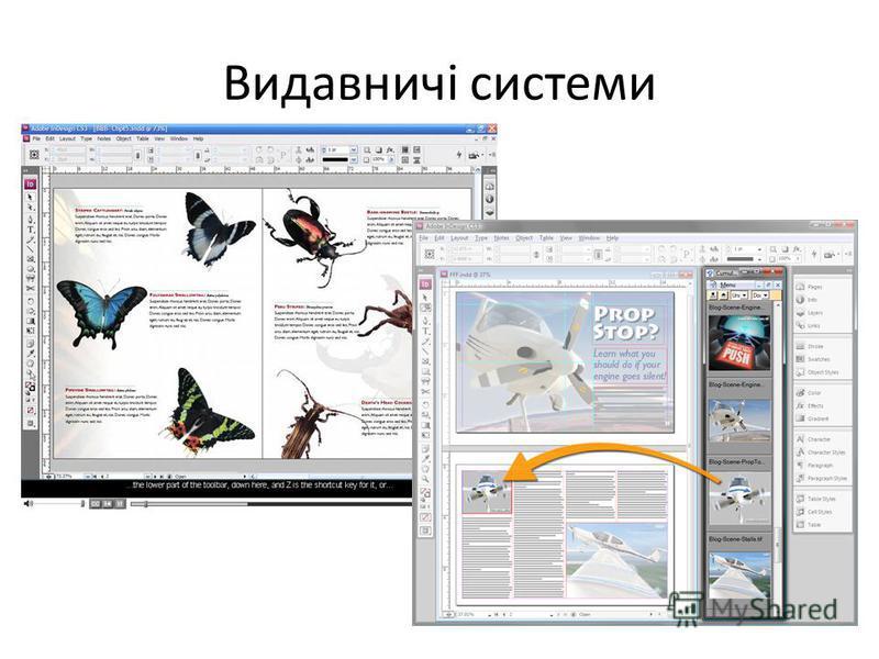 Видавничі системи