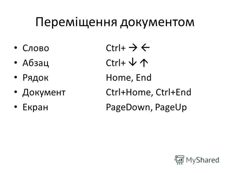 Переміщення документом СловоCtrl+ АбзацCtrl+ РядокHome, End ДокументCtrl+Home, Ctrl+End ЕкранPageDown, PageUp