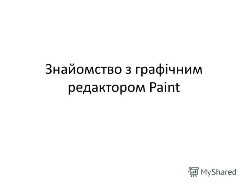 Знайомство з графічним редактором Paint