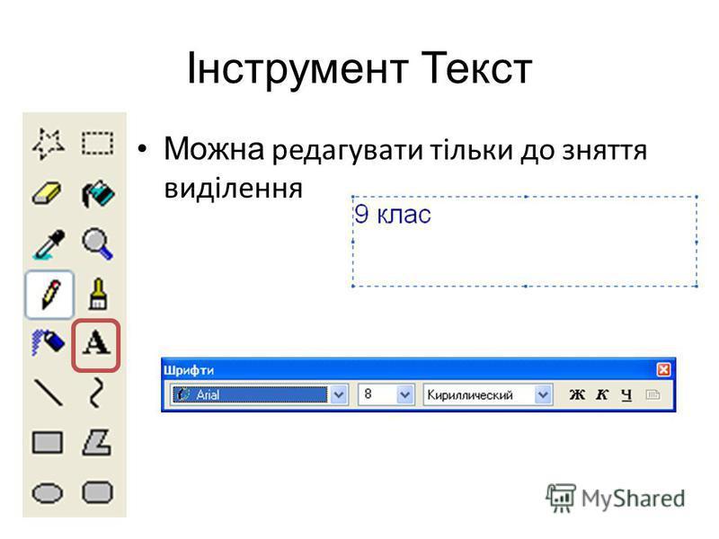 Інструмент Текст Можна редагувати тільки до зняття виділення