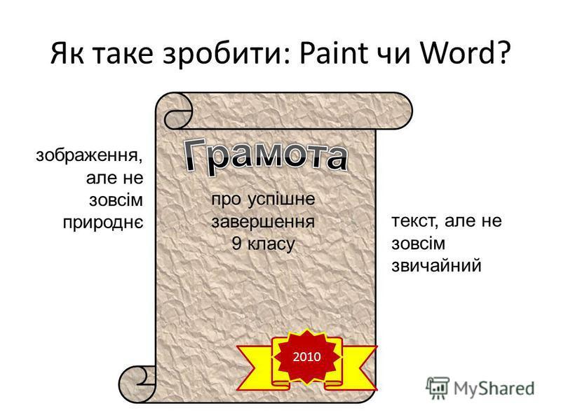 Як таке зробити: Paint чи Word? 2010 зображення, але не зовсім природнє текст, але не зовсім звичайний про успішне завершення 9 класу