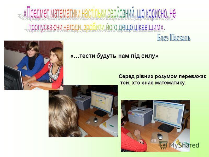 Допомагають в роботі програми: ППЗ «Алгебра 7 – 9 клас»;. ППЗ «Алгебра 10 – 11 клас»; ППЗ «Геометрія 7 – 9 клас»; ППЗ «Геометрія 10 – 11 клас»; програми GRAN2D. При проведенні уроків мається на увазі, що учні знають вже прийоми роботи з вказаними ком