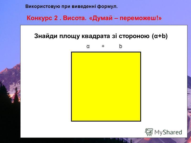 Розшифруйте вислів: Софія Ковалевська Конкурс 1. «Шифрувальник». Команда Х Розшифруйте перше слово вислову. Вирази(3α 2 b) 2 2α ·3b 2 α(- 4 с) 2 2·4х·5у(9 х 3 у) 2 Відповіді Букви Ключ до шифру подано в таблиці Буквитетимаківма Відповіді6α 2 b 2 40ху