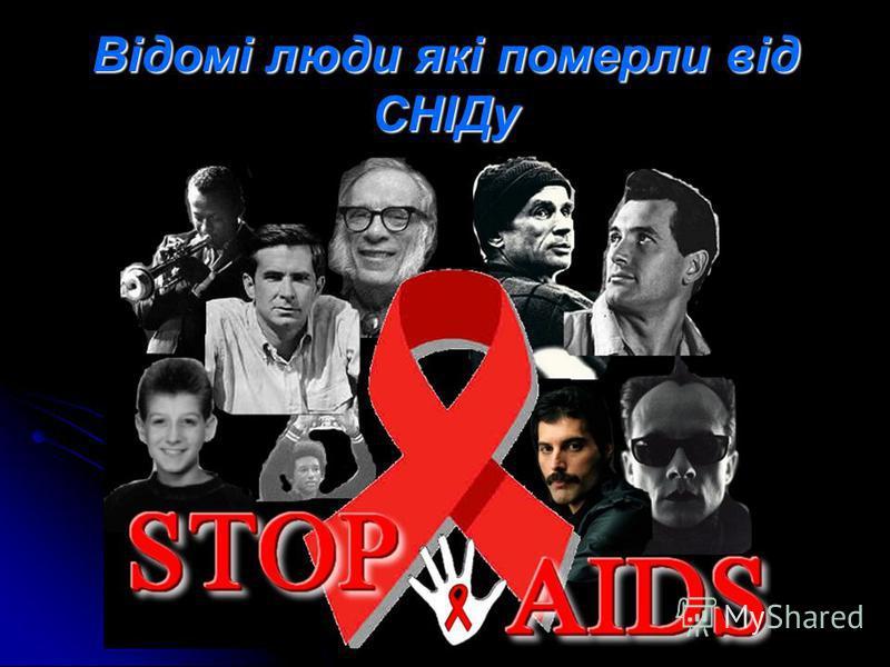 Відомі люди які померли від СНІДу