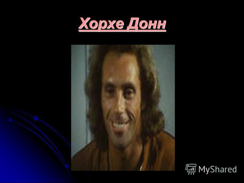 Хорхе Донн